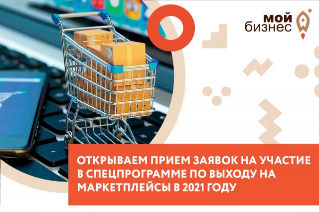 «Мой бизнес» в Саратове запустил новую спецпрограмму для предпринимателей